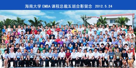 海南大学EMBA总裁五班合照