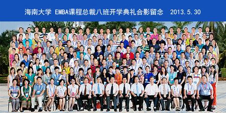 海南大学EMBA总裁八班合照