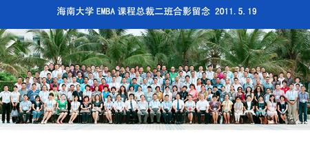 海南大学EMBA总裁二班合照
