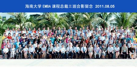 海南大学EMBA总裁三班合照