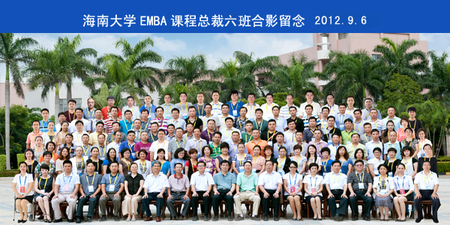 海南大学EMBA总裁六班合照