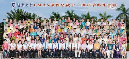 海南大学EMBA总裁十二班