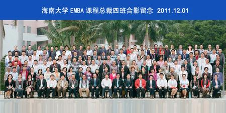 海南大学EMBA总裁四班合照