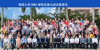 海南大学EMBA总裁七班合照