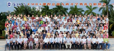 海南大学EMBA总裁九班